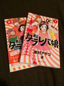 アラサーのリアルな心情を描いた「東京タラレバ娘」。 色々思うところがあります。