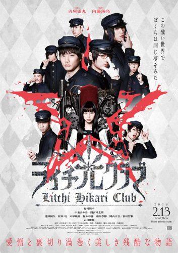 『ライチ☆光クラブ』 大ヒット公開中! ©2016『ライチ☆光クラブ』製作委員会 配給 :日活
