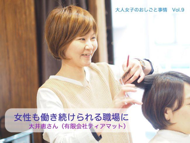 女性も働き続けられる職場に 大井恵さん(有限会社ティアマット)