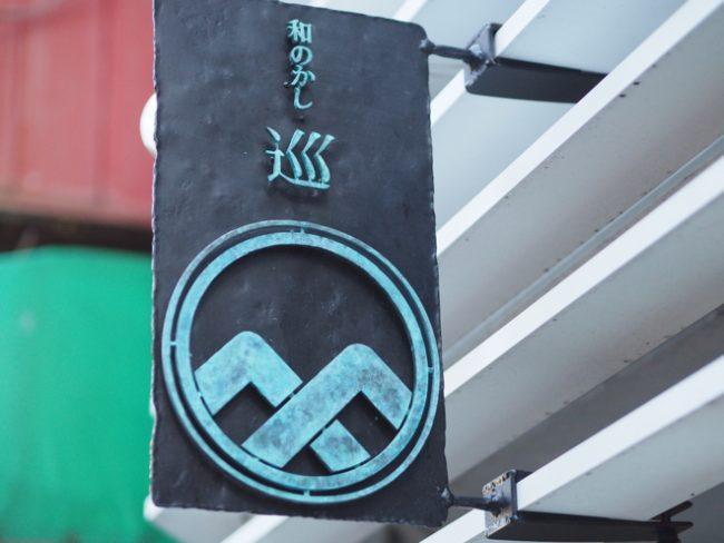 「和のかし 巡」は4月15日にオープン