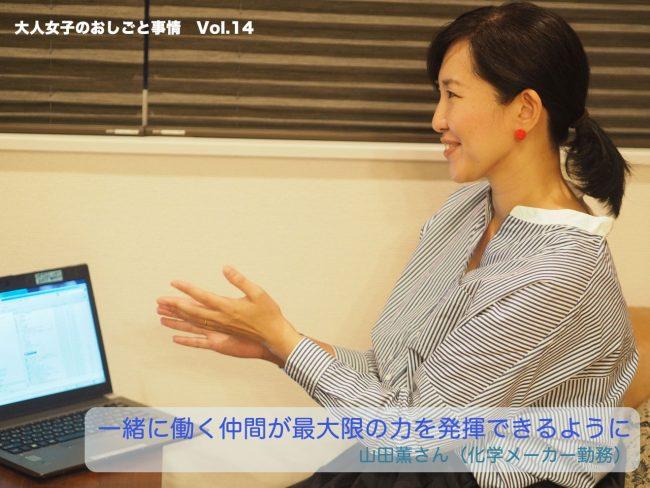 一緒に働く仲間が最大限の力を発揮できるように 山田薫さん(化学メーカー勤務)