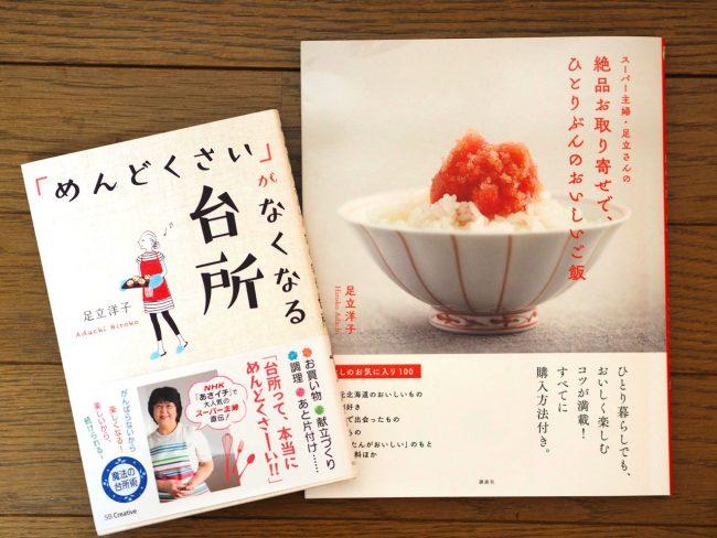 足立洋子新刊2冊