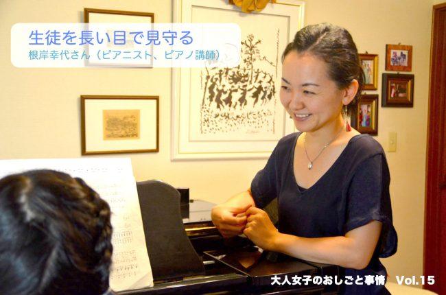 生徒を長い目で見守る 根岸幸代さん(ピアニスト、ピアノ講師)