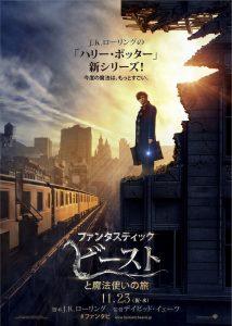 『ファンタスティック・ビーストと魔法使いの旅』
