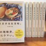 東京弁当生活帖
