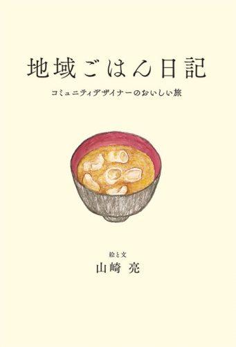 山崎亮・著『地域ごはん日記』