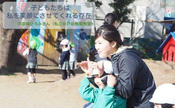 子どもたちは私を笑顔にさせてくれる存在 河原崎ひろみさん(私立谷戸幼稚園教諭)