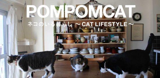 ネコのいる暮らし展 ~CAT LIFESTYLE~