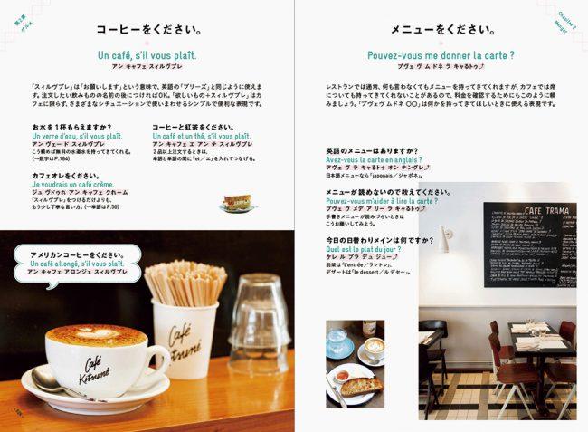 【第2章 グルメ】コーヒーをください。/メニューをください。
