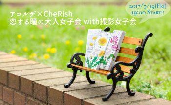 【参加者募集】アコルデ×CheRish 恋する瞳の大人女子会 with 撮影女子会