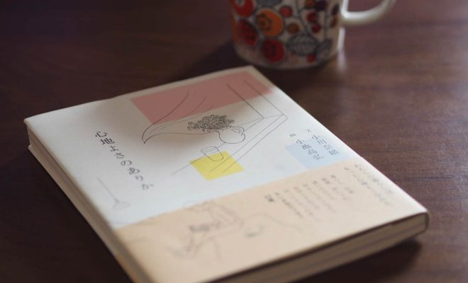 【PR】もっと心地よい日々を送りたい…と願う人に贈る小さなエッセイ集『心地よさのありか』
