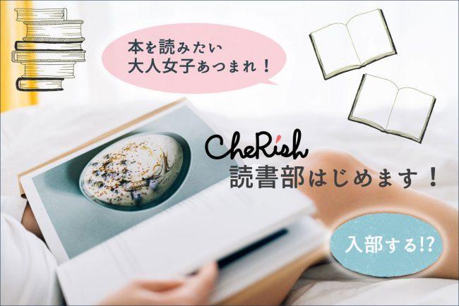CheRish読書部はじめます!