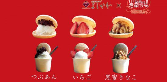 早稲田のおはぎ専門店が夏の新作和菓子を発売!