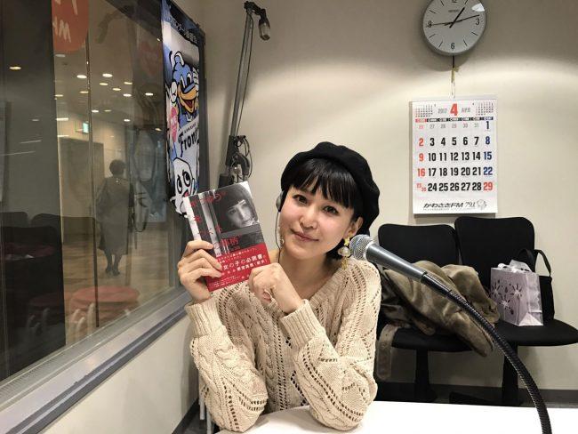 本のプロモーションで、ラジオ出演させて頂きました!2週に渡っておしゃべりできて楽しかったです!