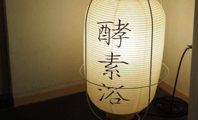 酵素浴えんLeaf 新宿三丁目店