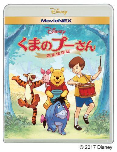 『くまのプーさん/完全保存版 MovieNEX』