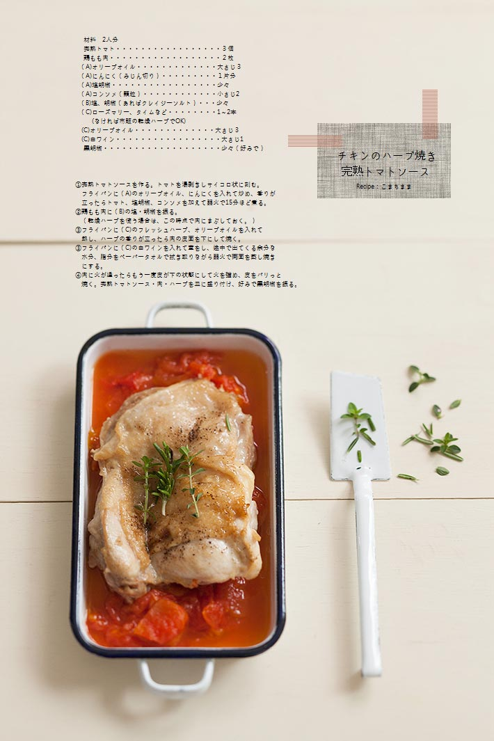 チキンのハーブ焼き レシピカード