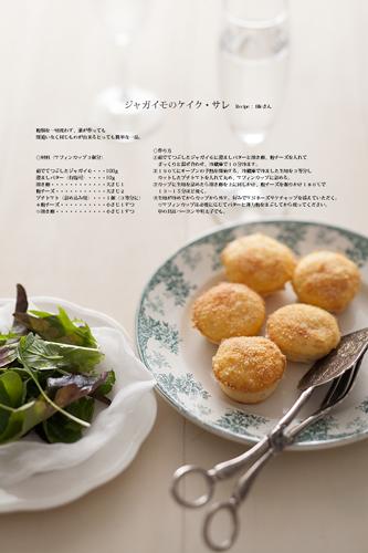 ジャガイモのケークサレ レシピカード