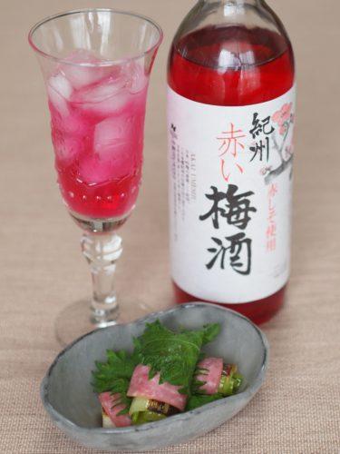 赤い梅酒は長ネギマリネのシソ巻でさっぱり楽しむ
