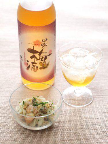 中野梅酒+シーフードマリネで王道の味を楽しむ