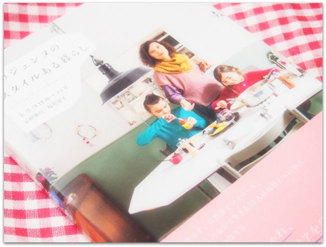 トリコロル・パリの新刊『パリジェンヌのスタイルある暮らし』