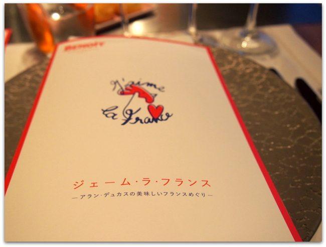 アラン・デュカスの美味しいフランスめぐり【ジェーム・ラ・フランス】