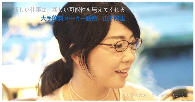 【ワークスタイル】新しい仕事は新しい可能性を与えてくれる 大手飲料メーカー勤務 山下欧里さん
