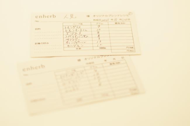 エンハーブ レシピカード
