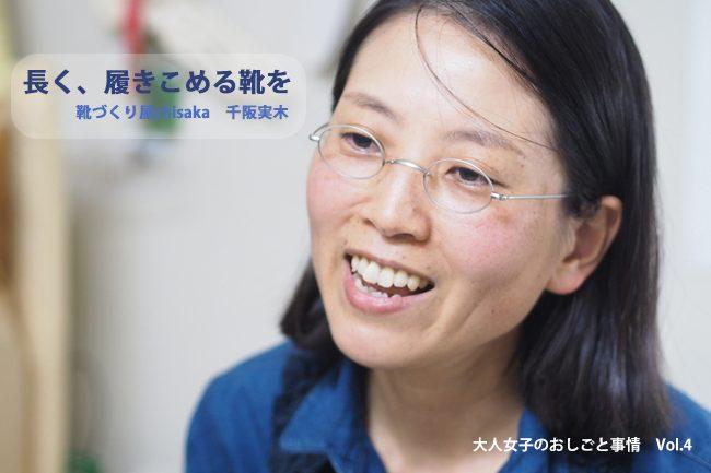 【ワークスタイル】長く、履きこめる靴を  靴づくり屋chisaka千阪実木さん