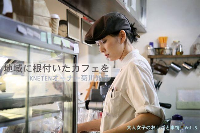 【ワークスタイル】地域に根付いたカフェを KNETENオーナー菊川知子さん