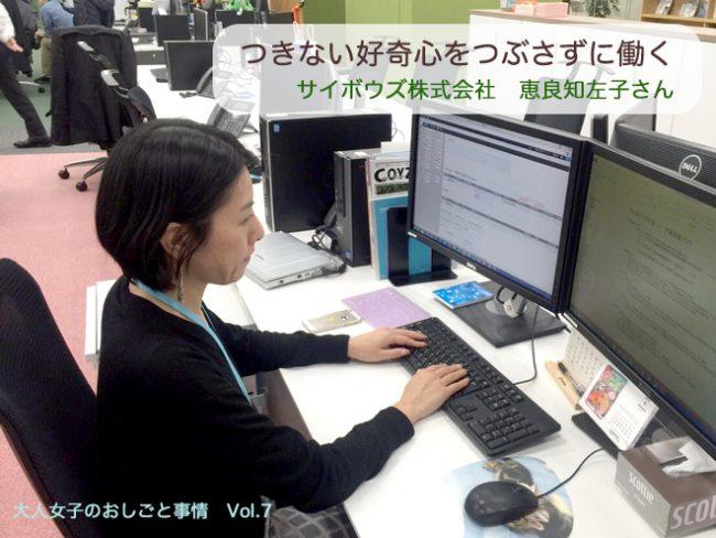 【ワークスタイル】つきない好奇心をつぶさずに働く 恵良知左子さん(サイボウズ株式会社)
