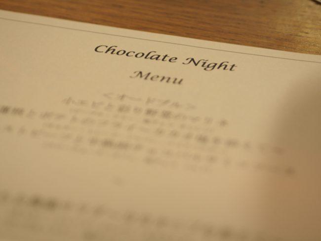 「チョコレートナイト」で大好きなチョコレートを知ろう!