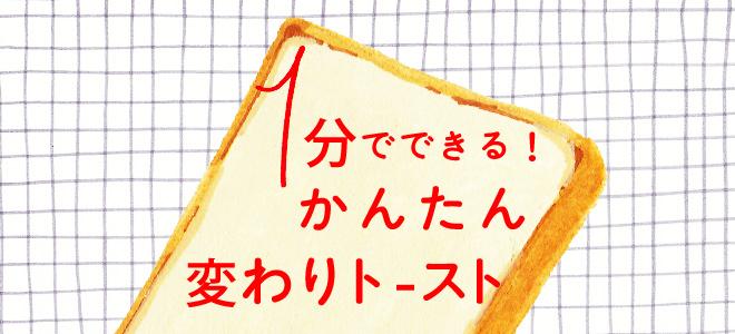 トーストイラスト