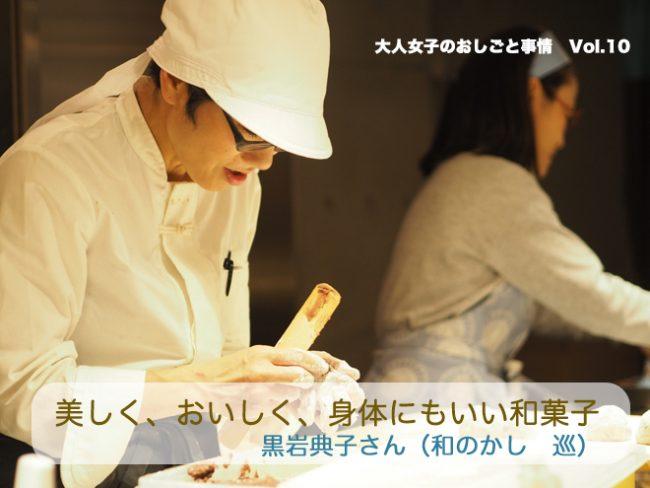 【ワークスタイル】美しく、おいしく、身体にもいい和菓子 黒岩典子さん(和のかし 巡)