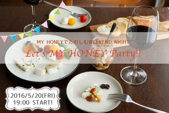 【参加者募集】Let's MY HONYE Party!!