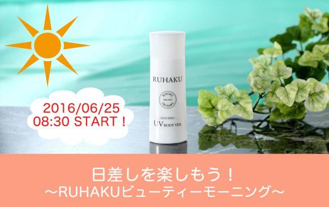 【参加者募集】日差しを楽しもう!〜RUHAKUビューティーモーニング〜