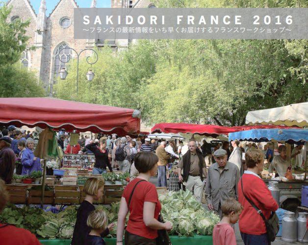 フランス観光ワークショップ「SAKIDORI FRANCE2016」に行ってきました