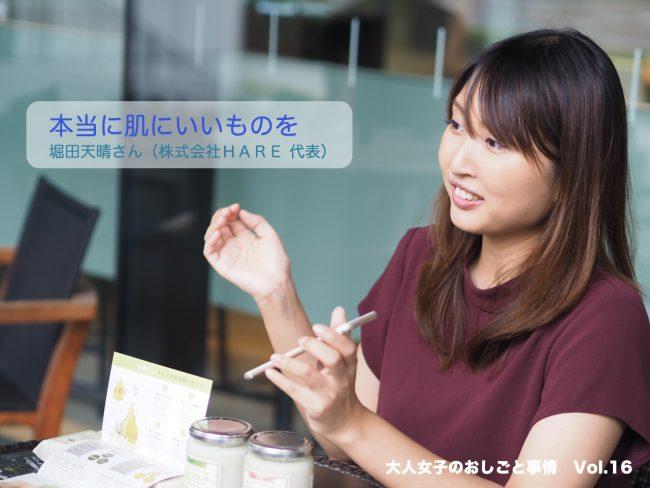 【ワークスタイル】本当に肌にいいものを 堀田天晴さん(株式会社HARE)