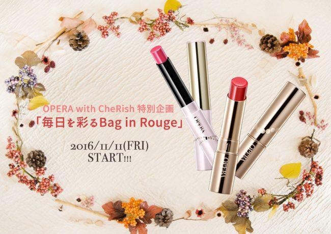【参加者募集】OPERA with CheRish 特別企画 「毎日を彩るBag in Rouge」