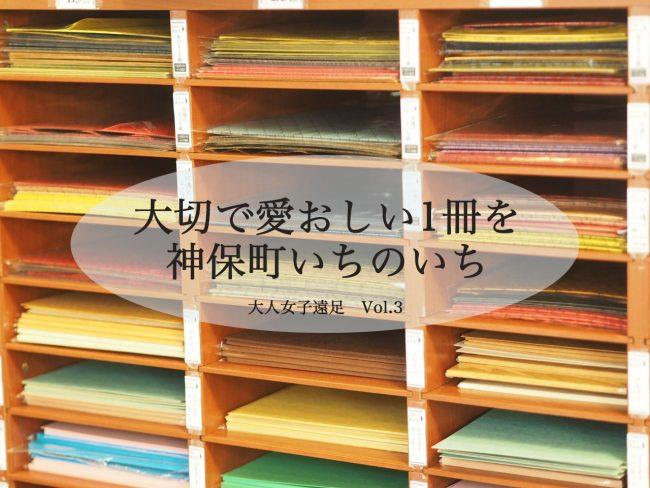 【大人女子遠足】神保町でオリジナルノートを作ってみた!