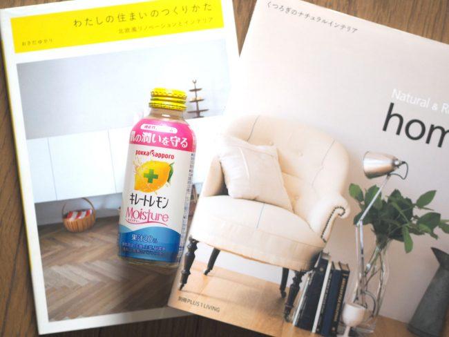 【PR】乾燥が気になる季節にはキレートレモン Moisture(モイスチャー)