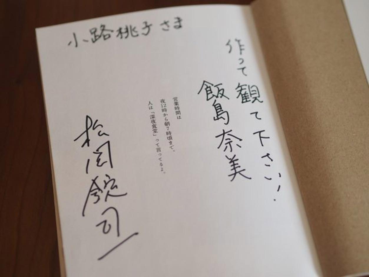 飯島奈美さんサイン本