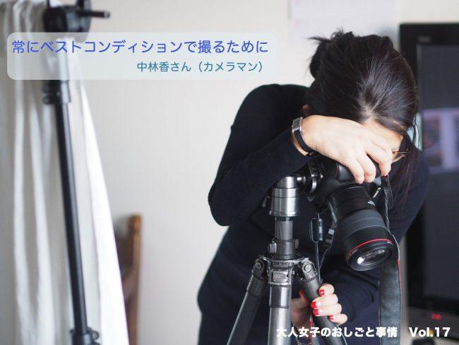 【ワークスタイル】常にベストコンディションで撮るために 中林香さん(カメラマン)
