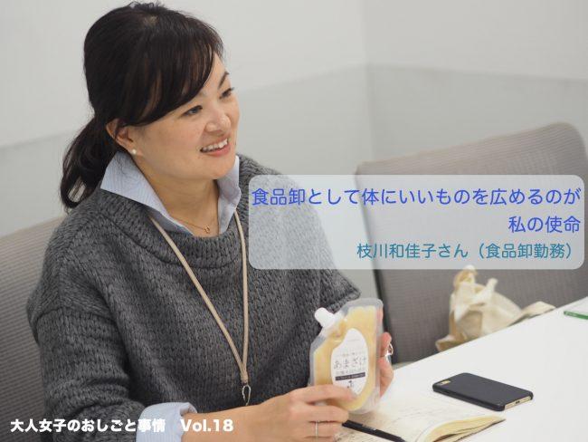 食品卸として体にいいものを広めるのが私の使命 枝川和佳子さん(食品卸勤務)