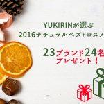 YUKIRINが選ぶ、2016ナチュラルベストコスメ大賞