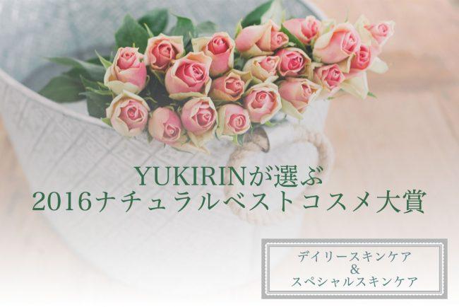 YUKIRINが選ぶ2016ナチュラルベストコスメ大賞①