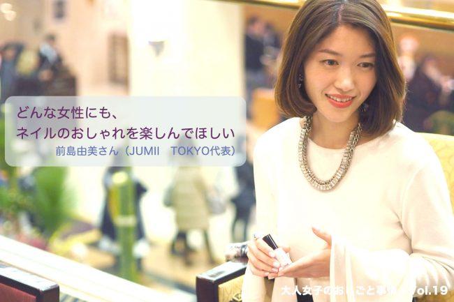 【ワークスタイル】どんな女性にも、ネイルのおしゃれを楽しんでほしい 前島由美さん(JUMII TOKYO代表)