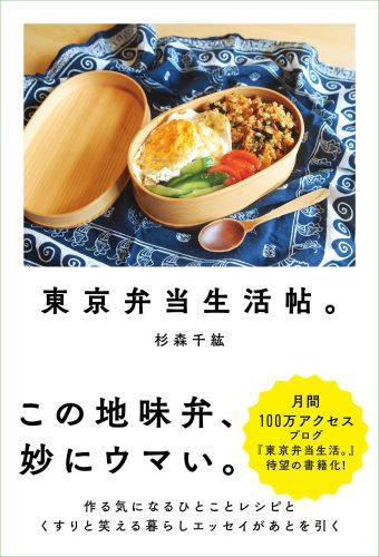『東京弁当生活帖。』