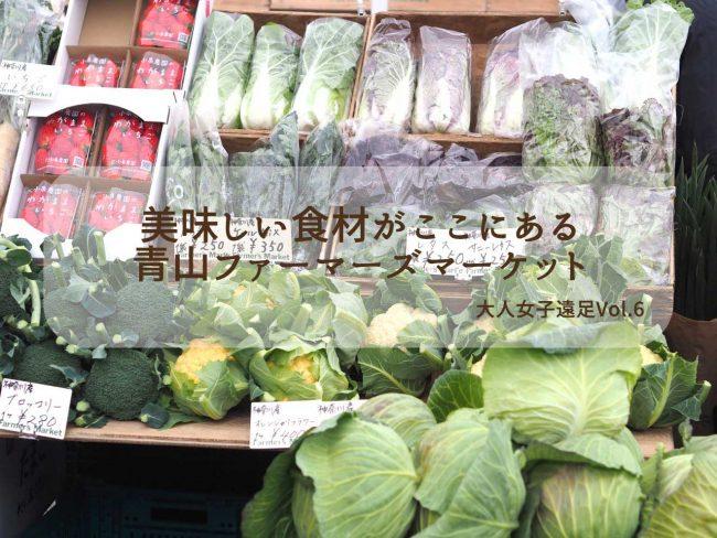 【大人女子遠足】青山ファーマーズマーケットで野菜鍋の材料を