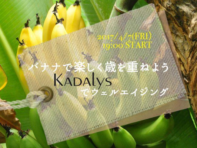 【参加者募集】バナナで楽しく歳を重ねよう〜Kadalysでウェルエイジング〜